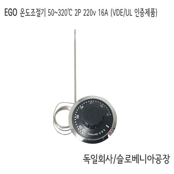 난방킹-EGO 온도조절기 50~320도 2P (220v 16A)-정품