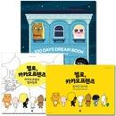 카카오프렌즈 시리즈 선택: 헬로 카카오프렌즈 컬러링북 + 컬러링 엽서북 + 100일 드림북 다이어리 컬러링
