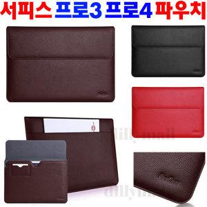 해외 서피스 프로4 파우치/케이스/서피스 프로3 가방
