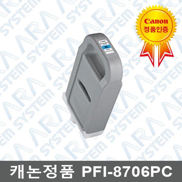(캐논)정품잉크 PFI-8706PC 색상선택가능