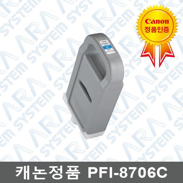 (캐논)정품잉크 PFI-8706C 색상선택가능