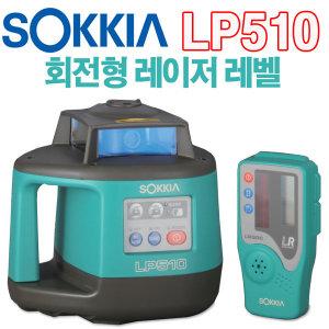 SOKKIA 소끼아 자동 회전형 레이저레벨 LP510/LP-510
