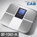 카스(CAS) 디지털 체지방 체중계 BF-1041-A(의료기기)