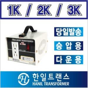 1 2 3KVA/한일트랜스/변압기/트랜스/국내용/승압/다운