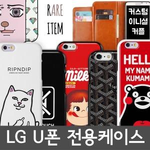 LG U폰 케이스 (LG-F820L)