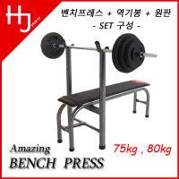 한중스포츠/벤치프레스/75kg 80kg 다양한구성/벤치