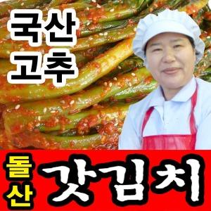 국산고추사용/현지직배송/여수 돌산 갓김치 2kg/3kg