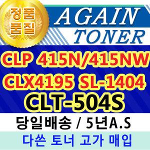 재생토너 CLT-504S CLP-415N CLP-415NW CLX-4195