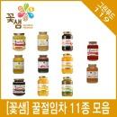 꽃샘식품 꿀절임차 11종모음/유자차/대추차/모과차