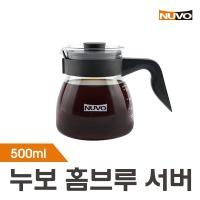 NUVO 누보 홈브루 서버 500ml/핸드드립용품