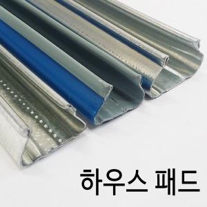 동명농자재/하우스패드/아연패드/칼라패드/비닐고정틀