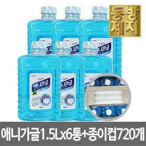 애니가글 구강청정세트/애니가글1.5L 6통+종이컵720개