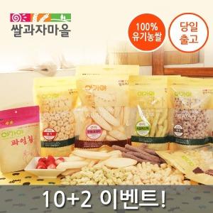 옥션맘특가10+2 쌀과자마을 아기과자 아기간식1만무배
