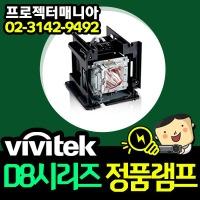 비비텍 프로젝터 정품램프 D8 시리즈 (D825ES 외)