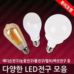 LED 램프/LED조명/볼전구/매입등전용/할로겐