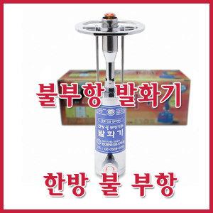 발화기/불부항 발화기/현대한방/가스발화기/HB-2400