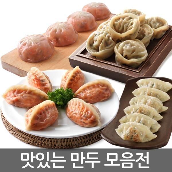 만두1+1/잎새만두/감자만두/왕만두/갈비만두/군만두