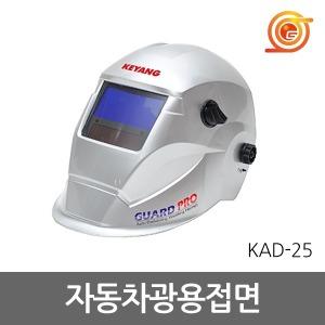 금명툴 자동차광용접면KAD-25/계양/아크용접/자동면/