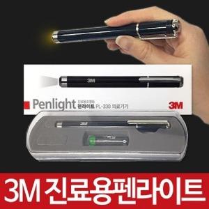 HL 3M 펜라이트 2개  PL-330/진료용조명등/검안 조명