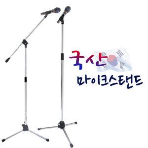 국산 T자형 유선 무선 마이크 스탠드 거치대 MS-310T