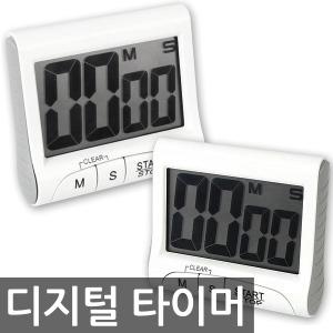 디지털 타이머/스톱워치/알람/초시계/쿠킹타이머/시계