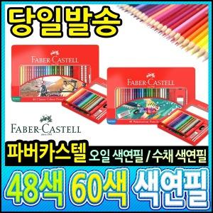 파버카스텔 색연필 48색 60색/수채색연필/오일색연필