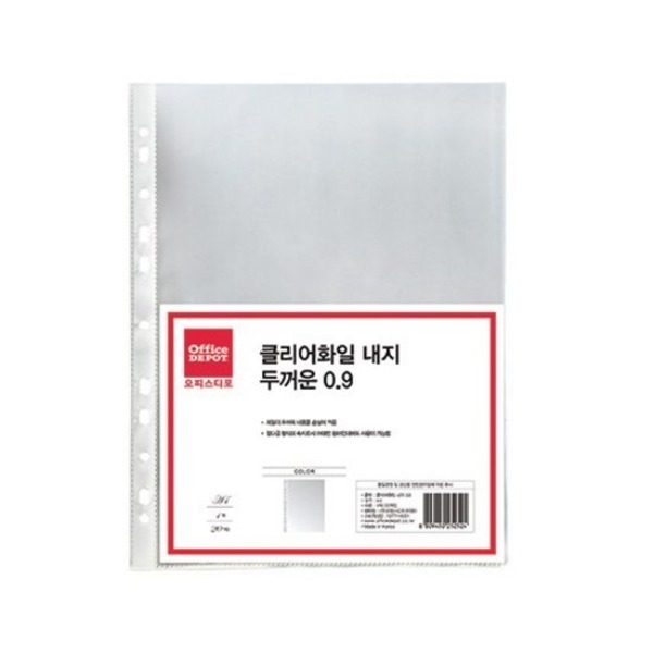 클리어화일내지 고두께 A4 20매 0.9T OfficeDEPOT