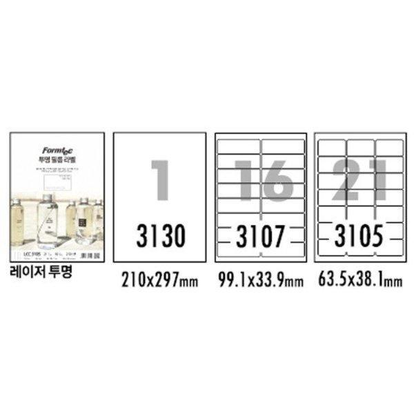 레이저 투명라벨 LCC-3107 10매 16칸 폼텍