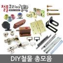 철물 DIY 꺽쇠 경첩 나사 자석 레일 다리 가구 부속품