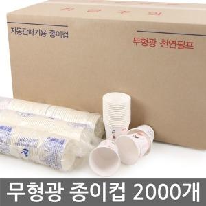 무형광 위생종이컵(2000개)/일회용 종이컵 자판기용