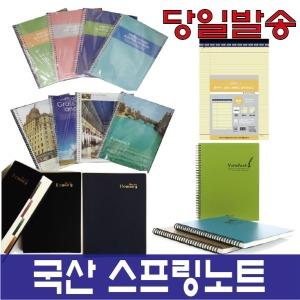 영진 스프링노트 절취선 노트 연습장 무지공책 화일