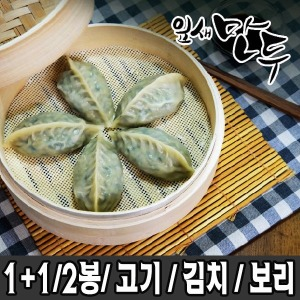 2봉찬스/잎새 만두 1250g+1250g/고기/김치/보리