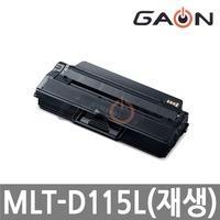 AB00326 완제품 삼성 재생토너 MLT-D115L M2670FN