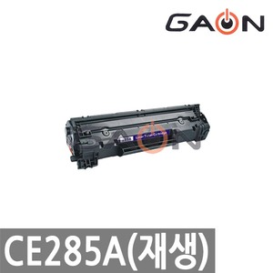 CE285A HP호환 재생토너 HP1102 M1132 P1102W M1212