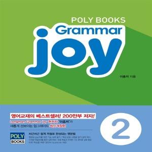 그래머 조이2 (개정판) / 폴리북스  Grammar Joy 2  초등기본영문법