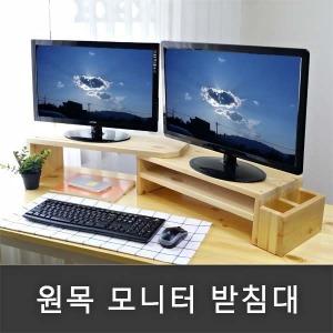 원목 듀얼 모니터받침대 컴퓨터 선반