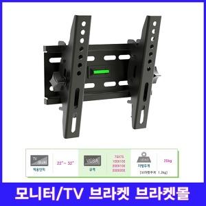 벽걸이브라켓/벽걸이TV브라켓/모니터브라켓/14~64
