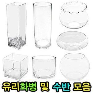 유리화병 화분 꽃병/수경용 유리볼 유리수반 어항