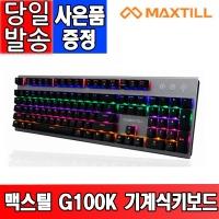 -흡음재적용- 맥스틸 TRON G100K 청축 기계식키보드