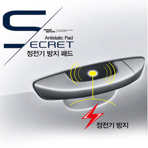 PH 정전기 방지 패드/자동차 정전기제거 스티커