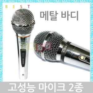 국산 고성능 마이크 AT818-2 SD-909 마이크선포함