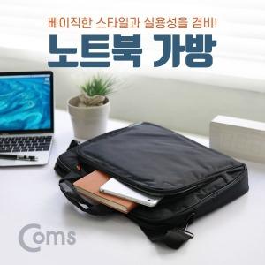 노트북가방-숄더백/크로스백/15형(38cm)/수납공간