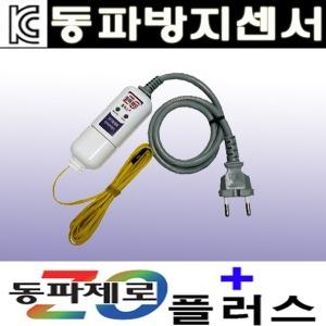 동파방지 자동 온도 센서/온도편차 감소/특허 등록