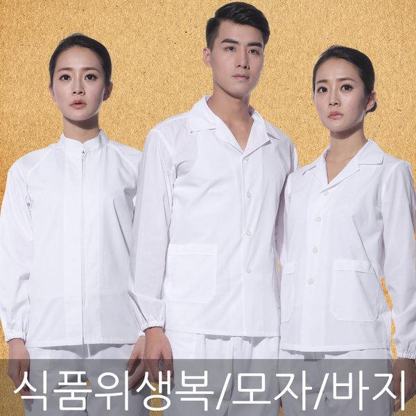 식품위생복/조리복/위생모자/앞치마/식품공장/해썹