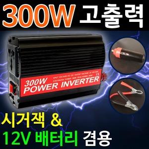 12V 300W 차량용 인버터 자동차 변압기 USB충전기