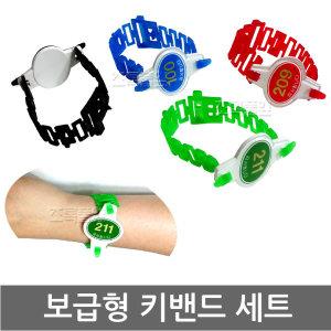 대명/보급형 키밴드/번호표+손목밴드/목욕탕/사우나