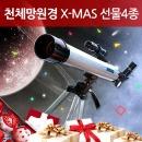 천체망원경/60050/76300/굴절/반사식/달운성 행성관측