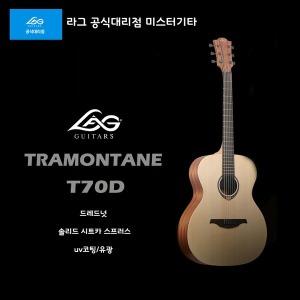 LAG 라그기타 TRAMONTANE T70D/ 평생AS