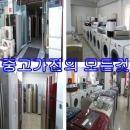 중고양문형냉장고/중고세탁기/배송설치