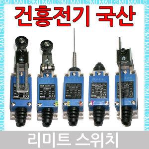 국산 건흥전기 리미트스위치 KH-8005S 마이크로스위치